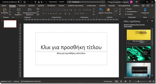 Microsoft Office Dark Mode