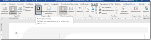 What Does Focus Mode Do in Microsoft Word